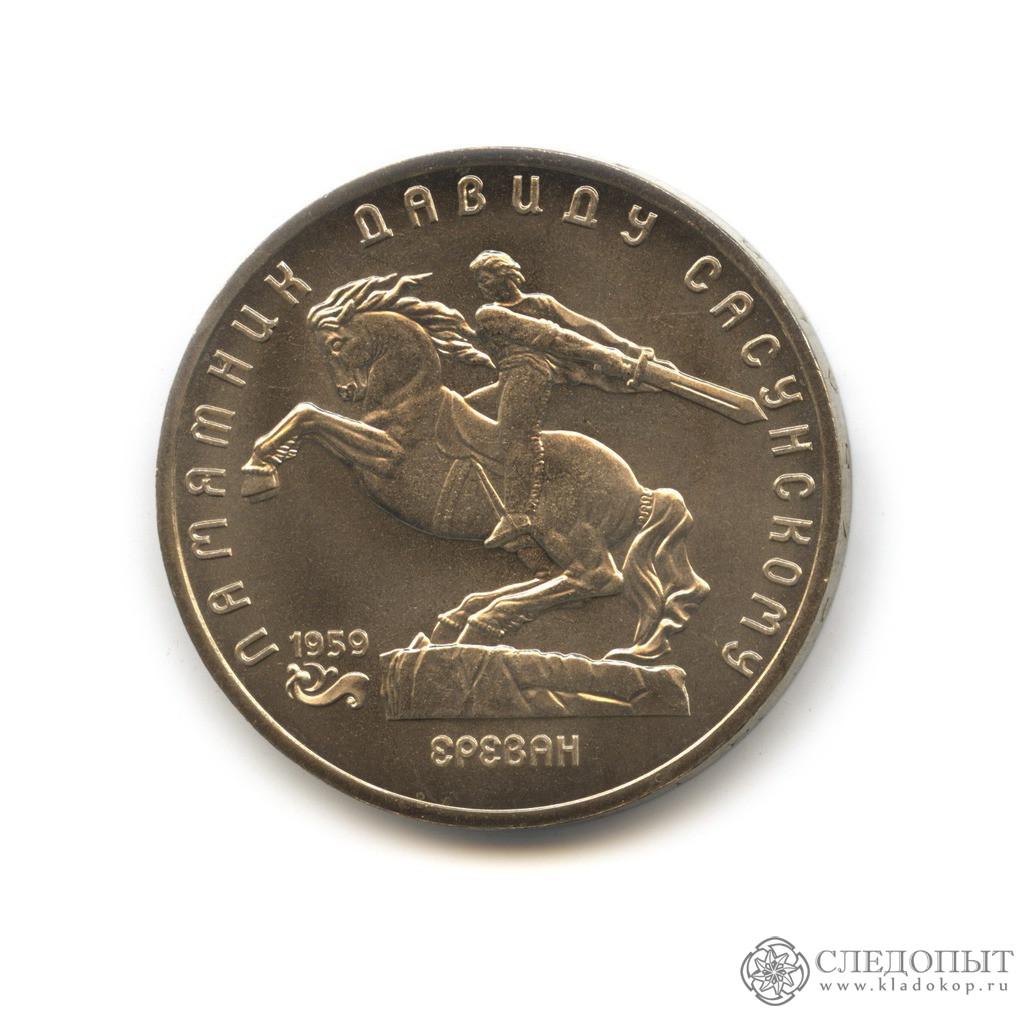 5 рублей 1991 года— Давид Сасунский