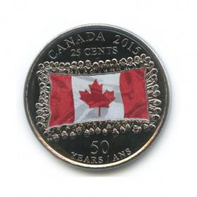 25 центов (квотер) 2015— 50 лет флагу Канады, вцвете (Коллекционная монета)— Канада
