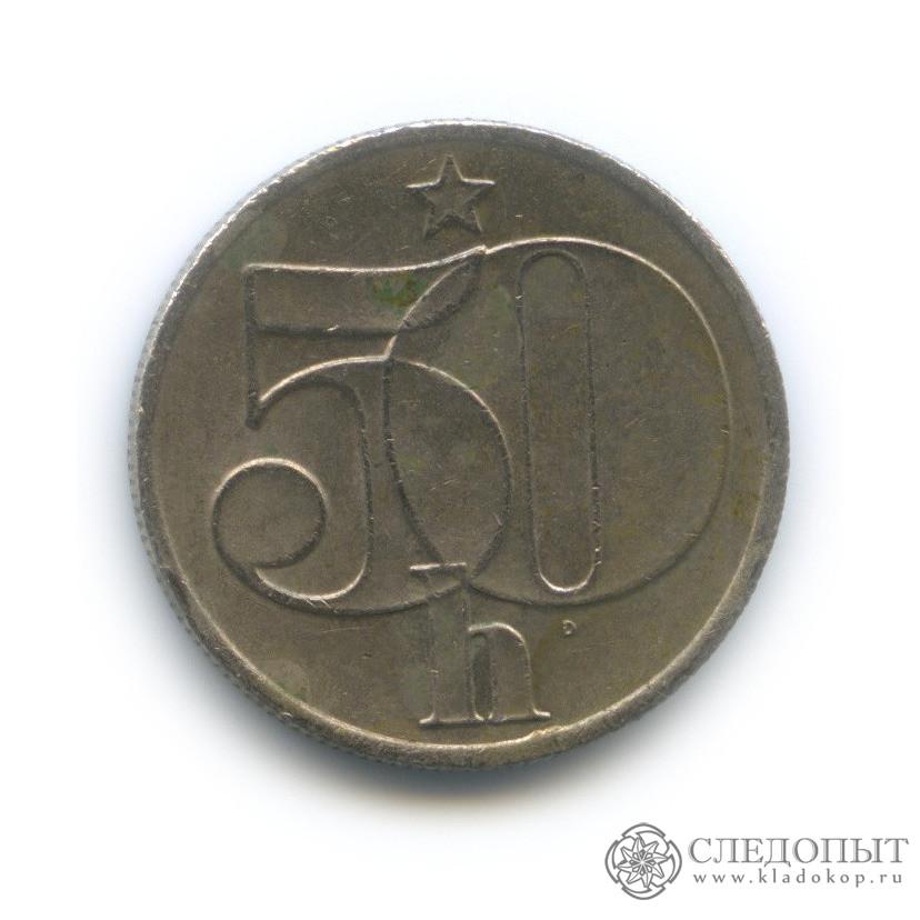 50 геллеров 1986 (Чехословакия)
