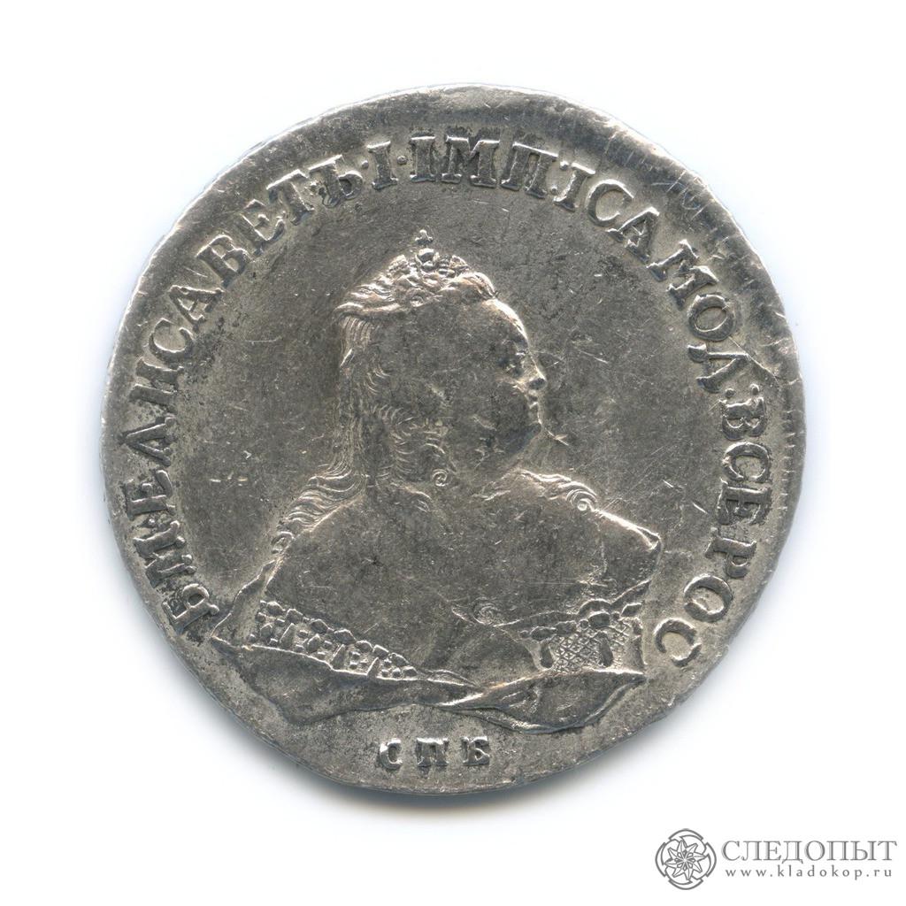 стала серебряный рубль елизавета 1752 цена серии сериала