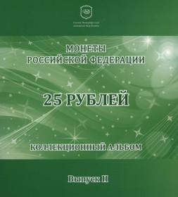 Альбом-планшет «25 рублей», выпуск №2