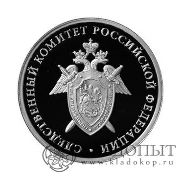 1 рубль 2017— Следственный комитет
