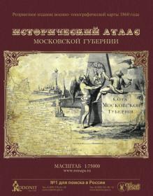 Исторический атлас Московской губернии. Военно-топографическая карта 1860 года