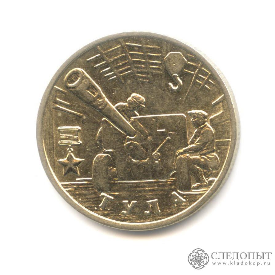 2 рубля 2000 года— Тула