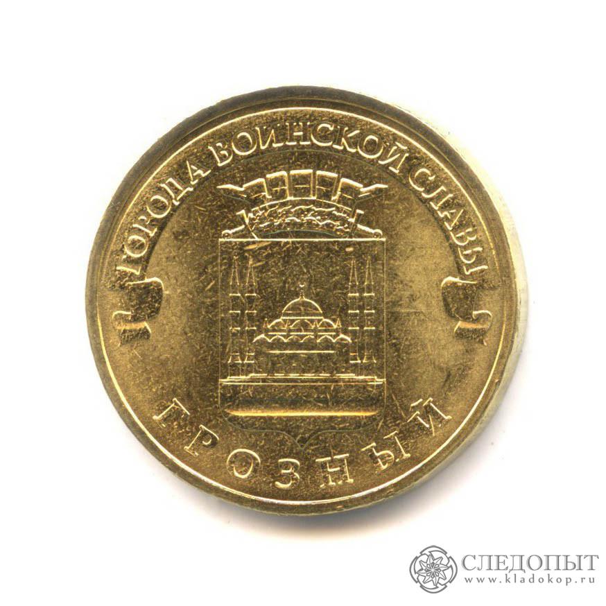 10 рублей 2015 года— Грозный