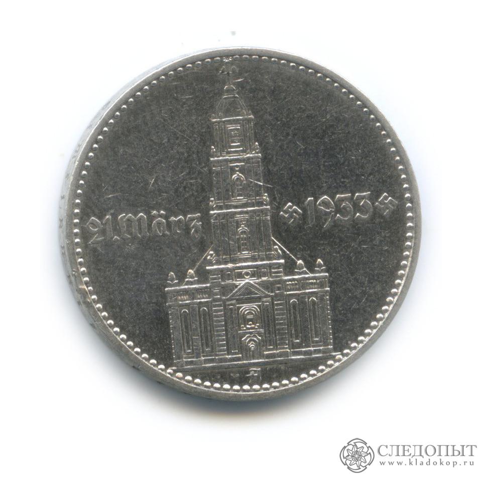 2 рейхсмарки 1934— Гарнизонная церковь