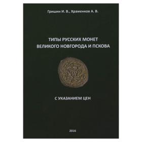 Типы русских монет великого новгорода ипскова (суказанием .