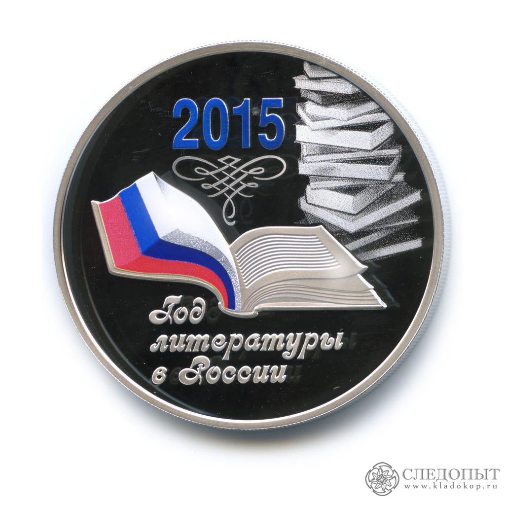 3 рубля 2015 года— Год литературы