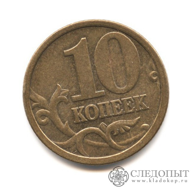 10 копеек 2005 С-П