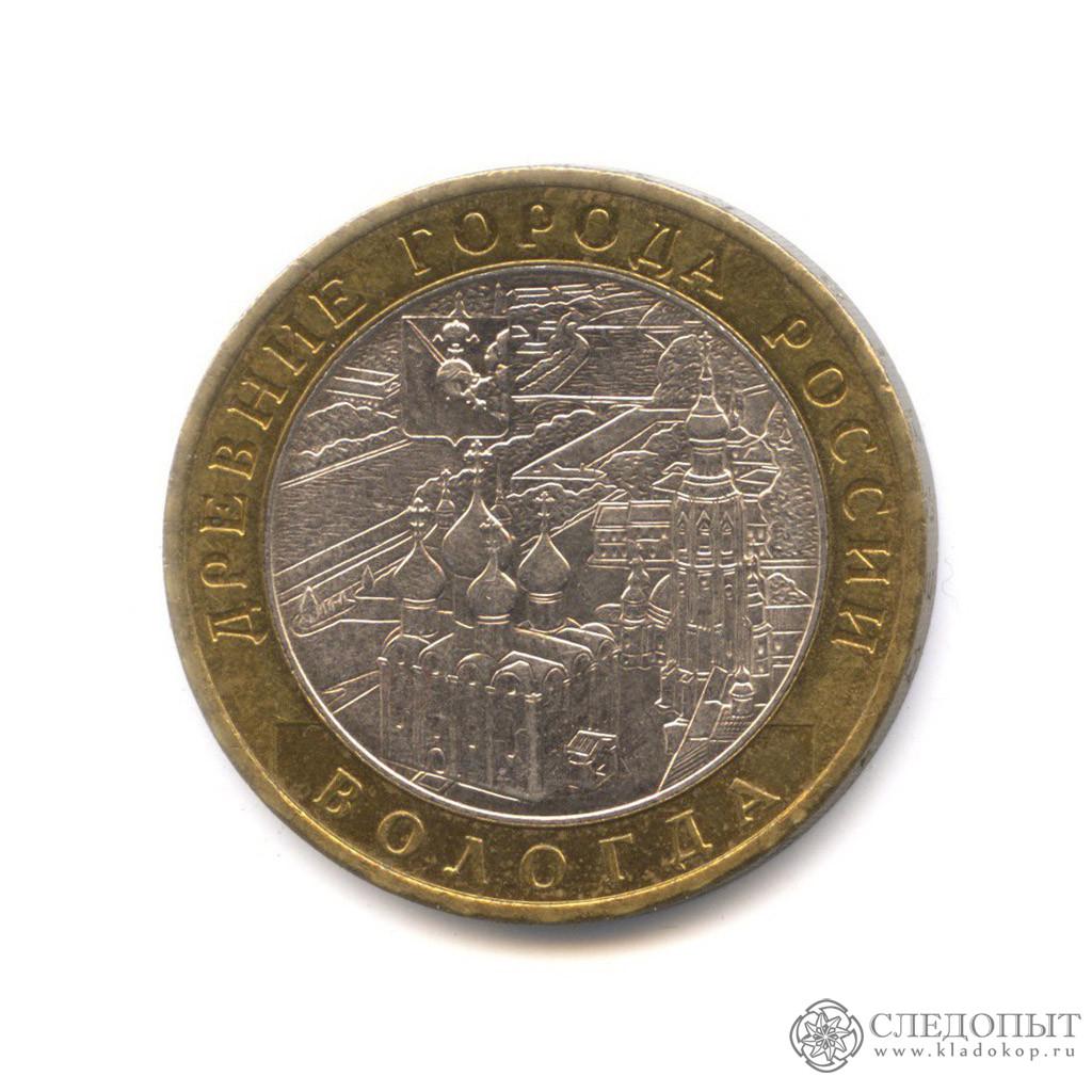 10 рублей 2007 года— Вологда ММД