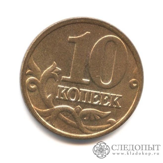 10 копеек 2003 M