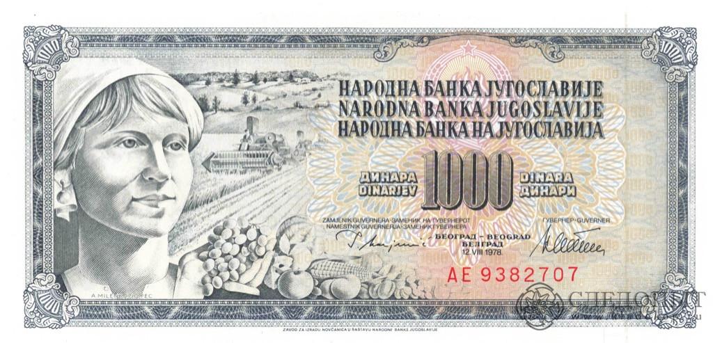 1000 динаров ё978 года— Югославия PRESS