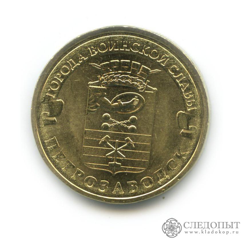 10 рублей 2016 года— Петрозаводск