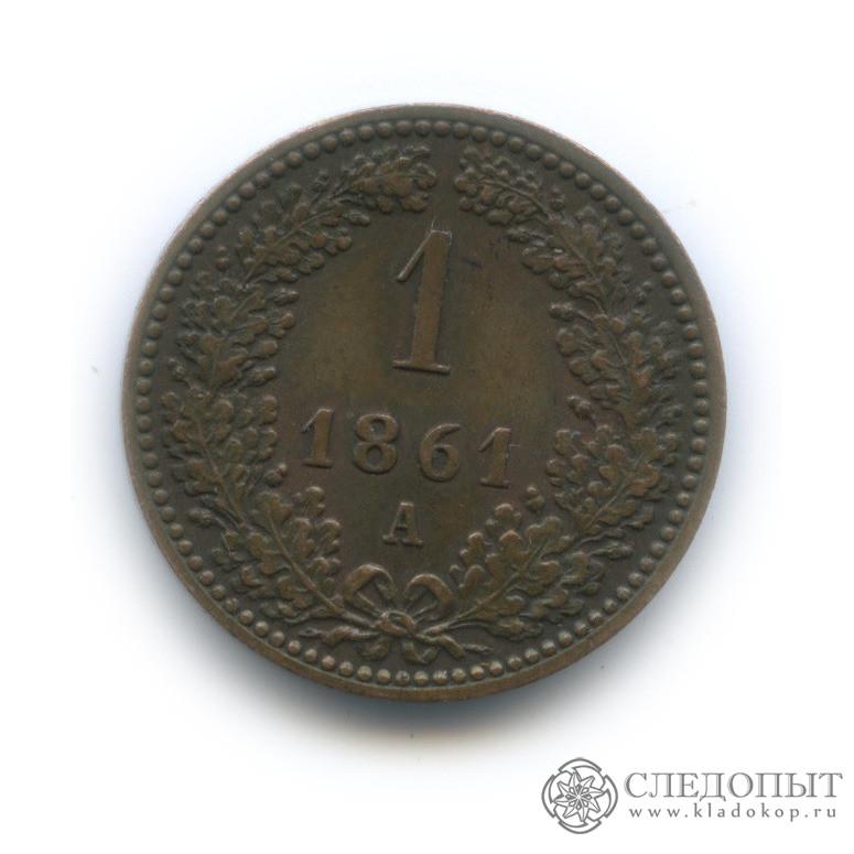 1 крейцер 1861 (Австрия)