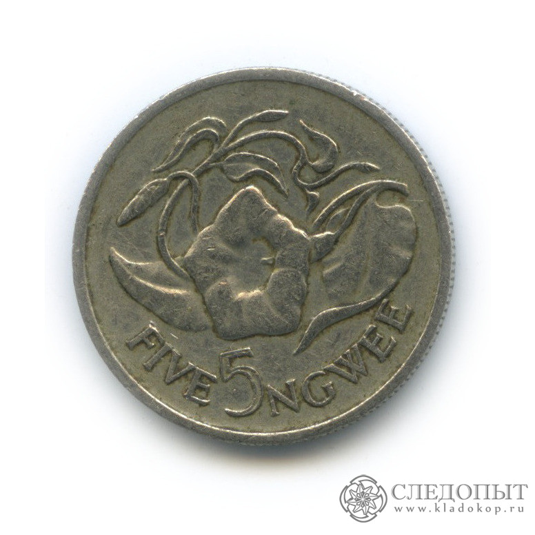 5 нгве 1982 (Замбия)