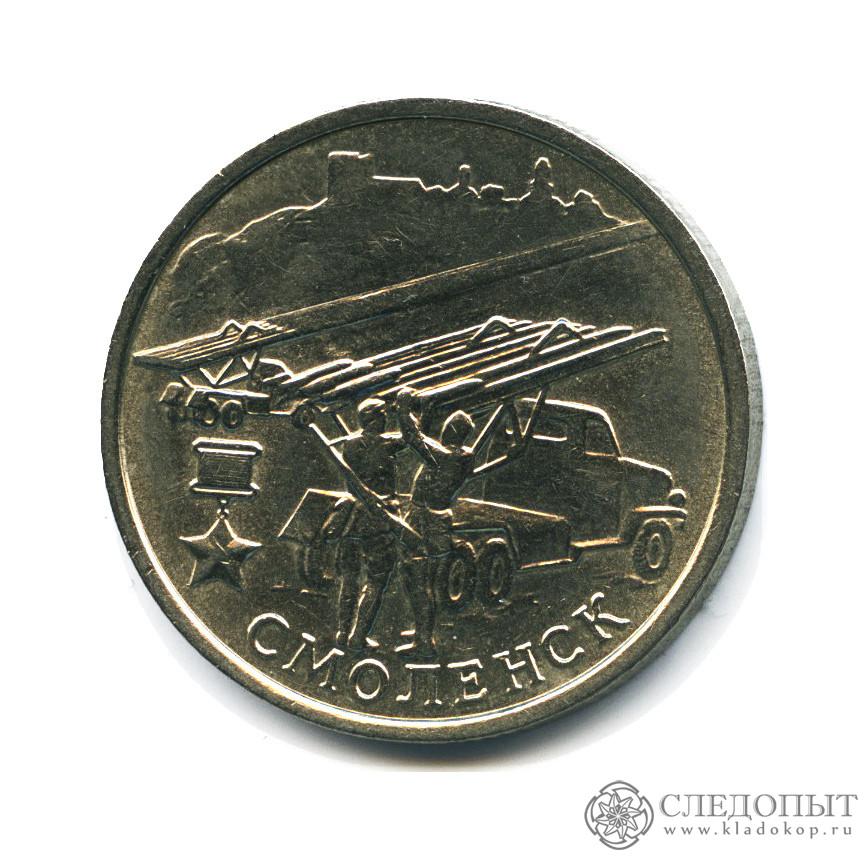 2 рубля 2000 года— Смоленск