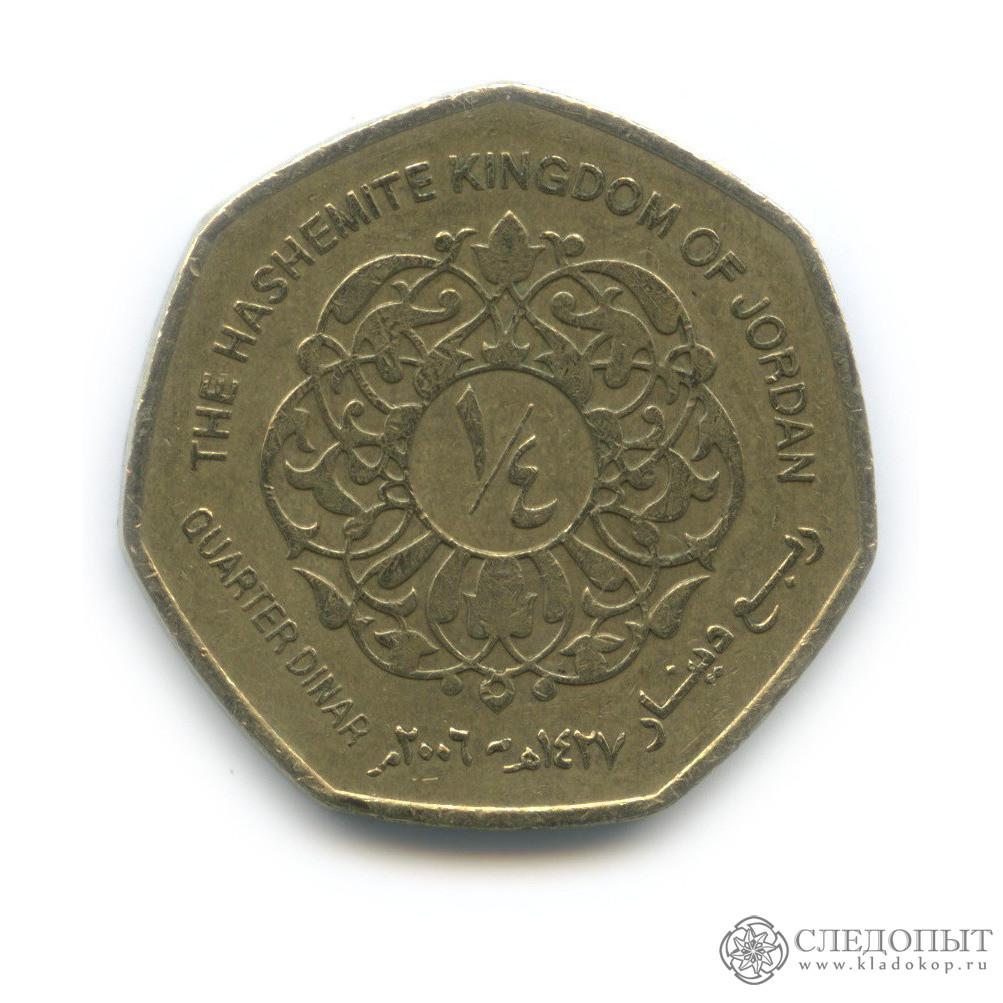 ¼ динара 2006 (Иордания)