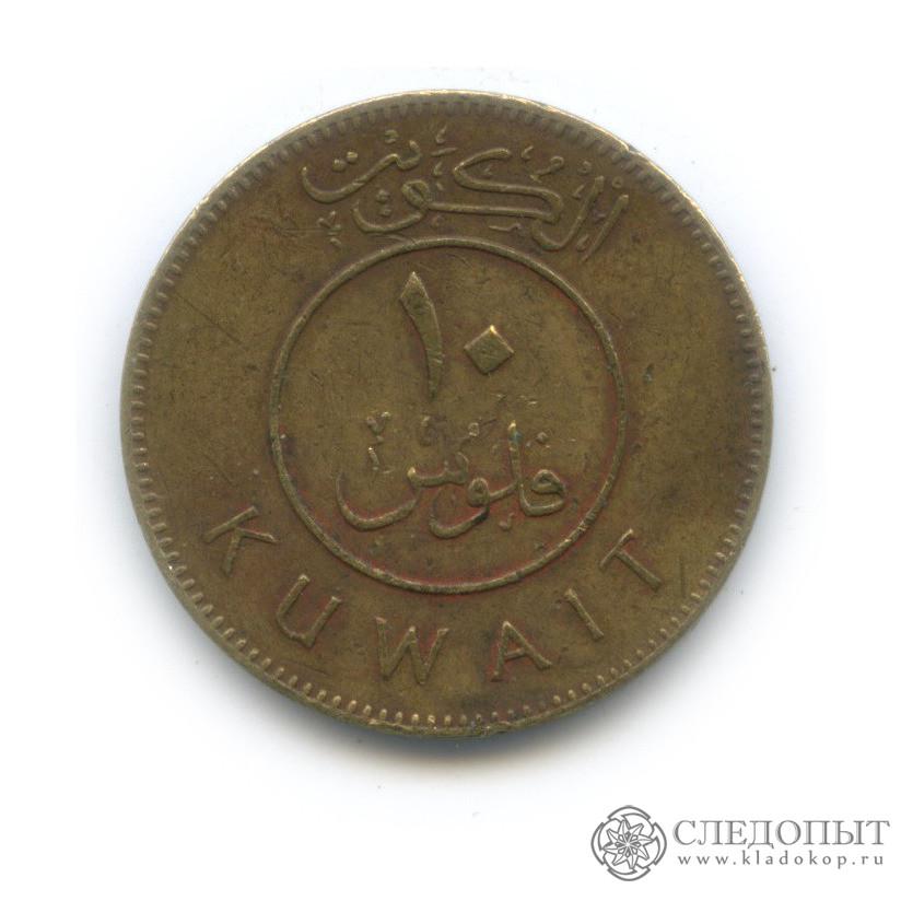 10 филсов 1975 (Кувейт)