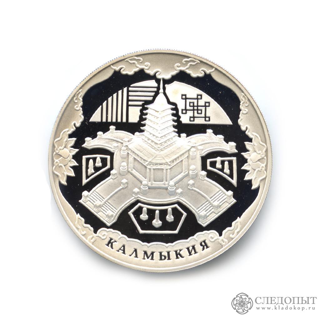 3 рубля 2009 года— Вхождение Калмыкии всостав России