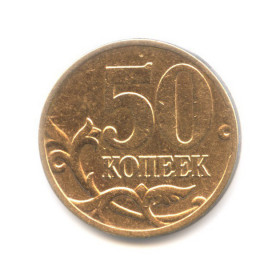 50 копеек 2006 года M «Магнит» — Россия
