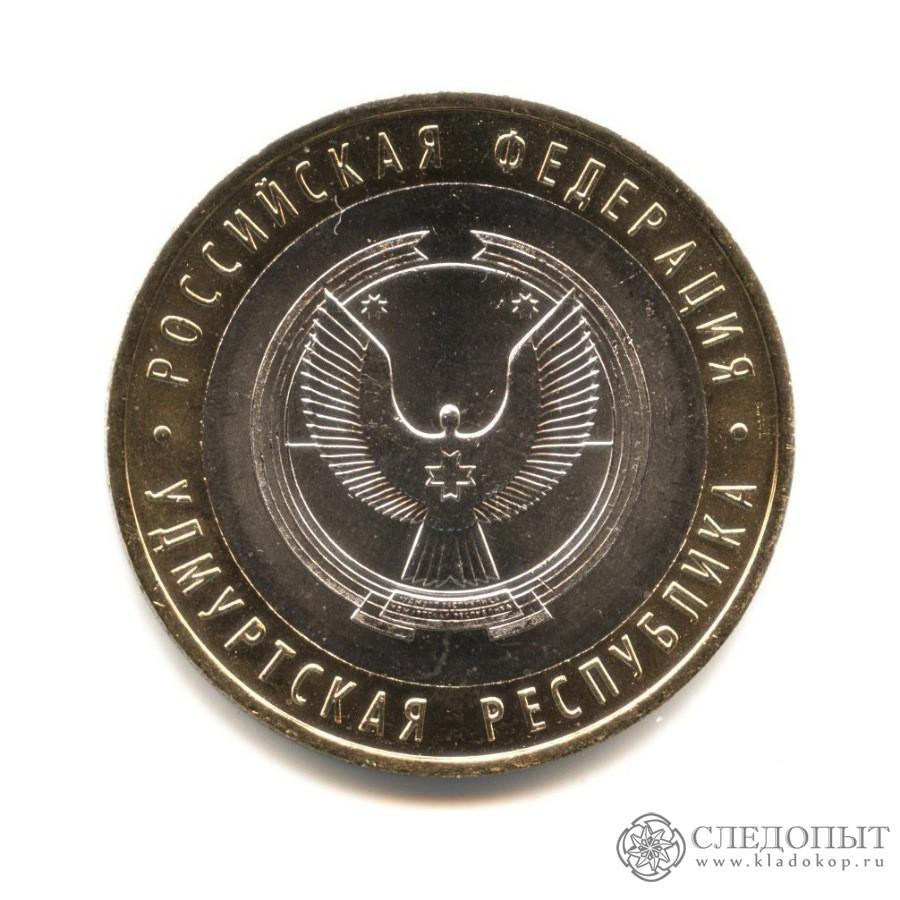10 рублей 2008 года— Удмуртия ММД