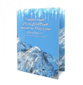 Альбом «Памятные 25-рублевые монеты России 2011-2014», том 1