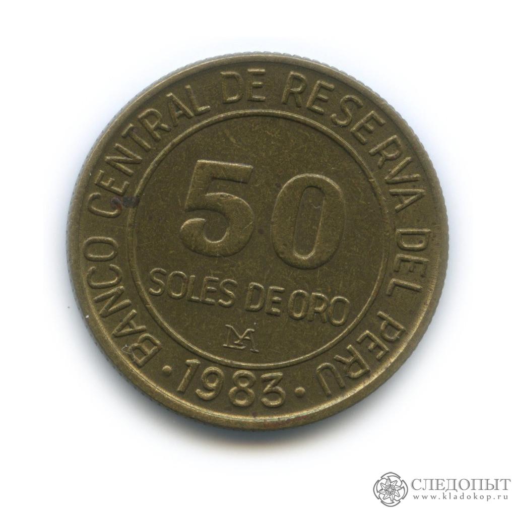50 солей 1983 (Перу)