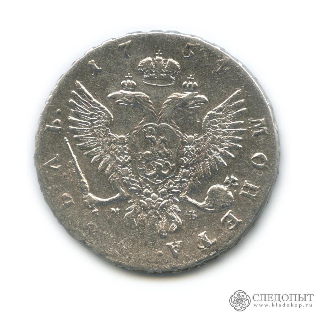 1 рубль 1754 года ММД (Регулярный выпуск)— Российская Империя #2