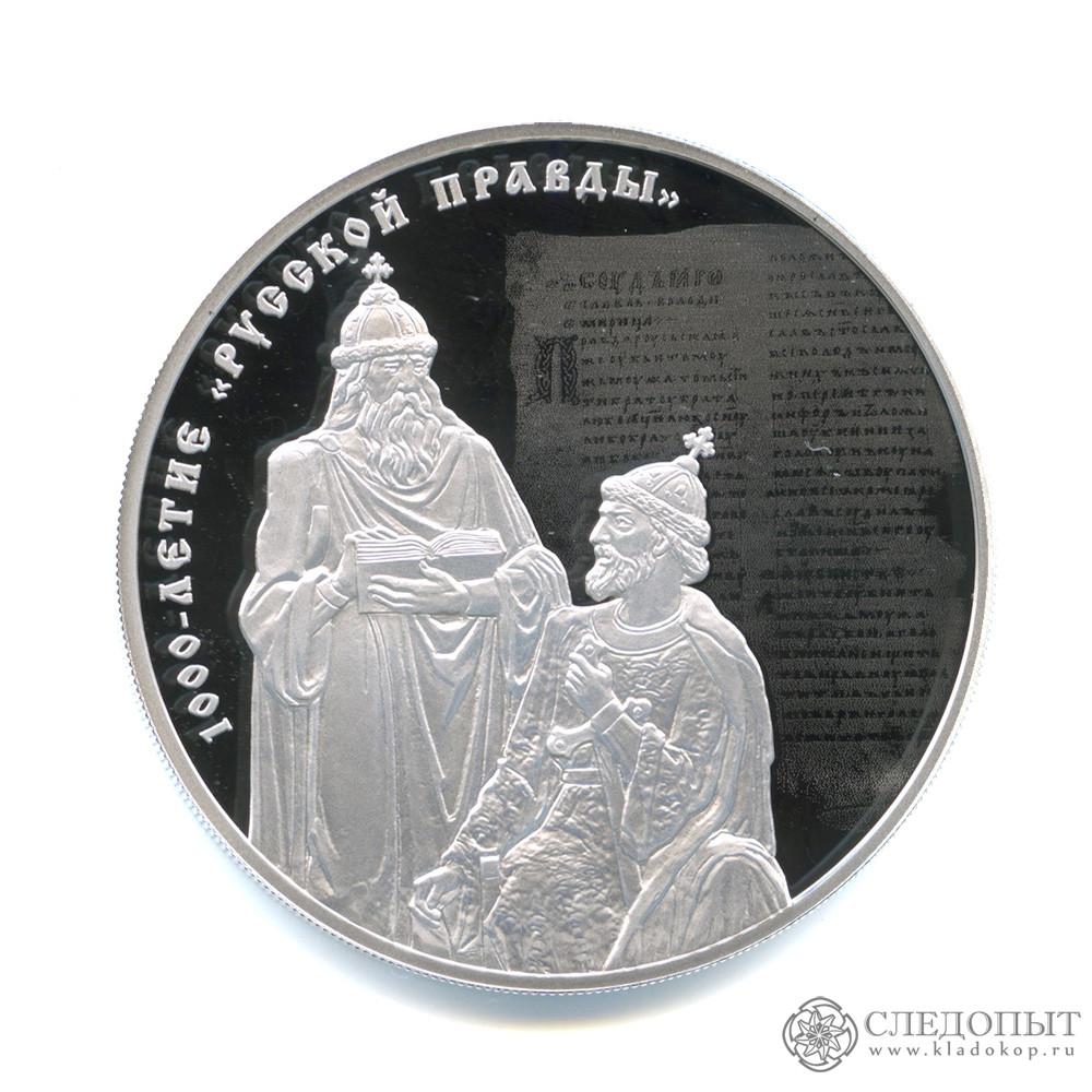 3 рубля 2016 года— Русская Правда