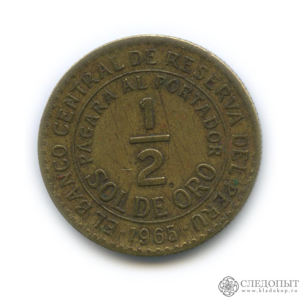 ½ соль 1965 (Перу)