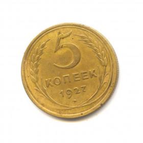 5 копеек 1927 года (Регулярный выпуск) — СССР