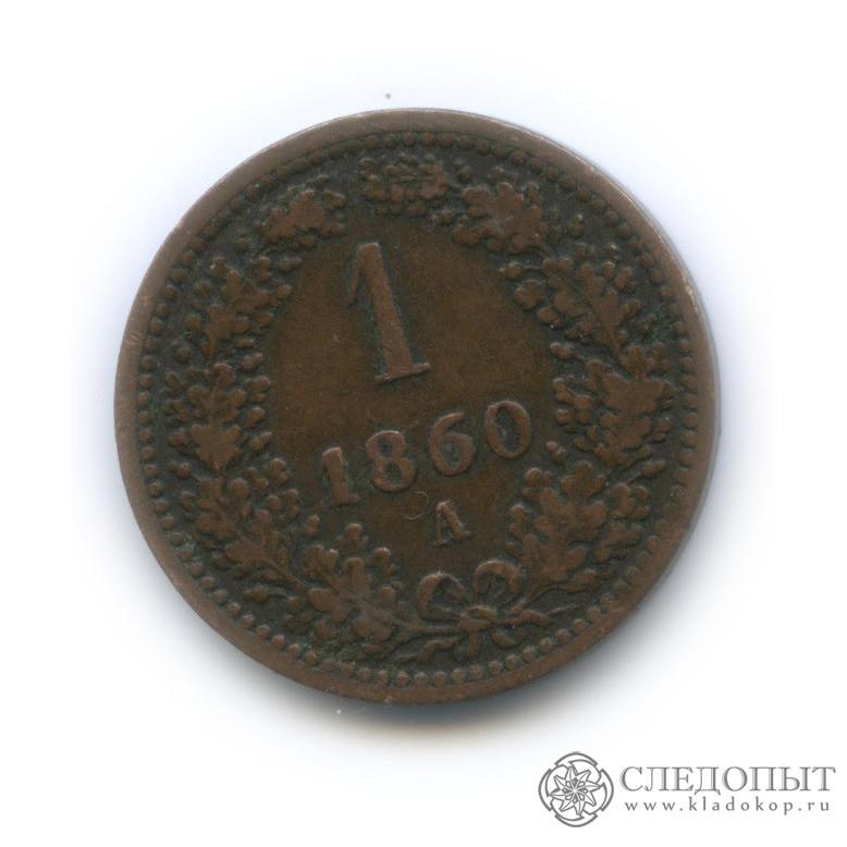 1 крейцер 1860 (Австрия)