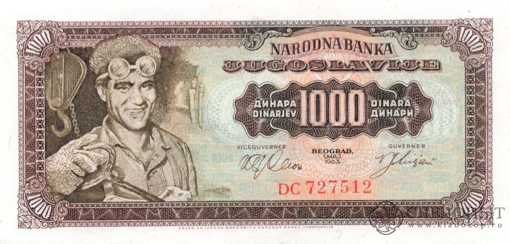 1000 динаров 1963 года— Югославия PRESS