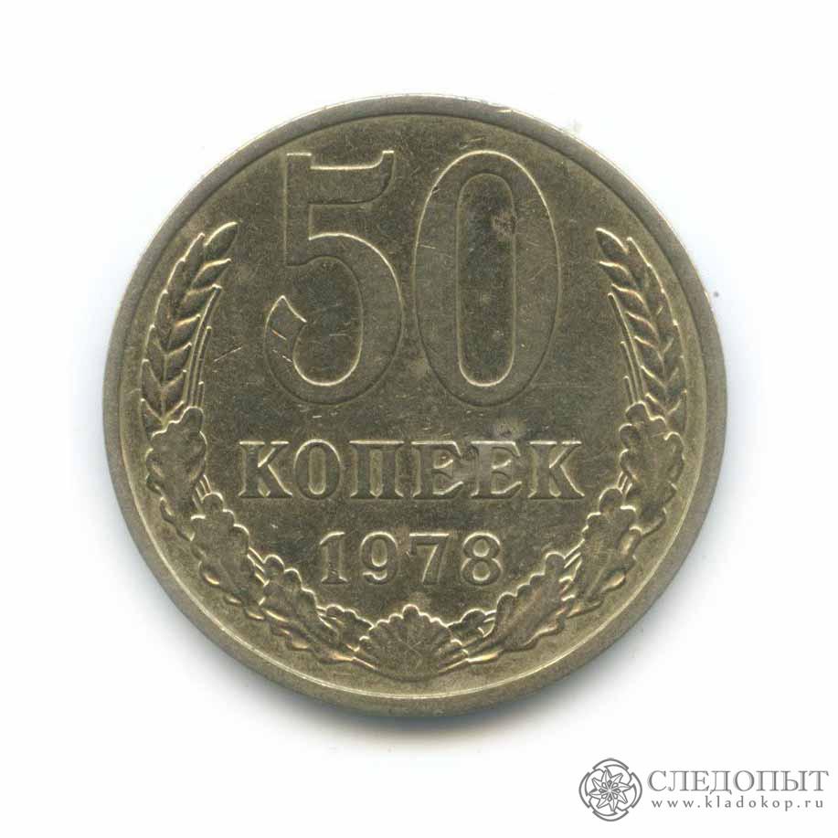 50 копеек 1978