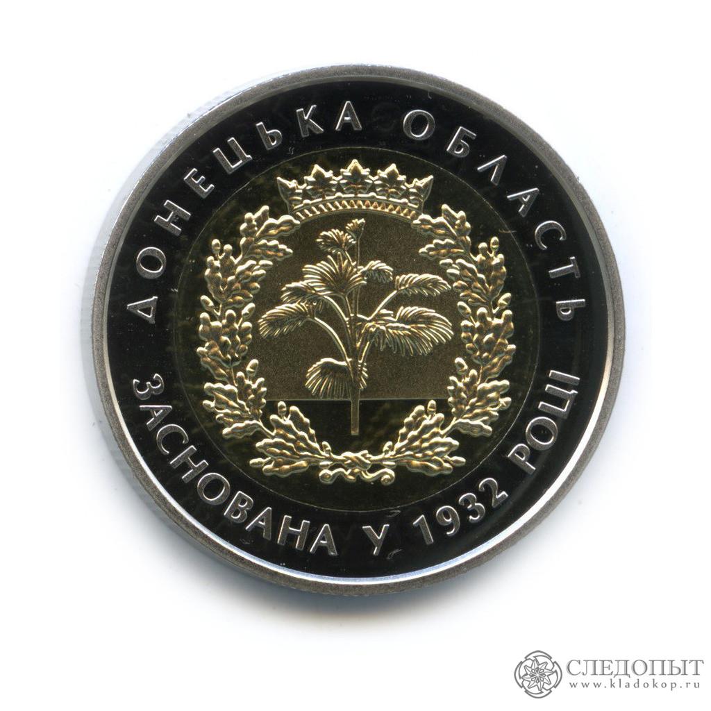 5 гривен 2017— Донецкая область