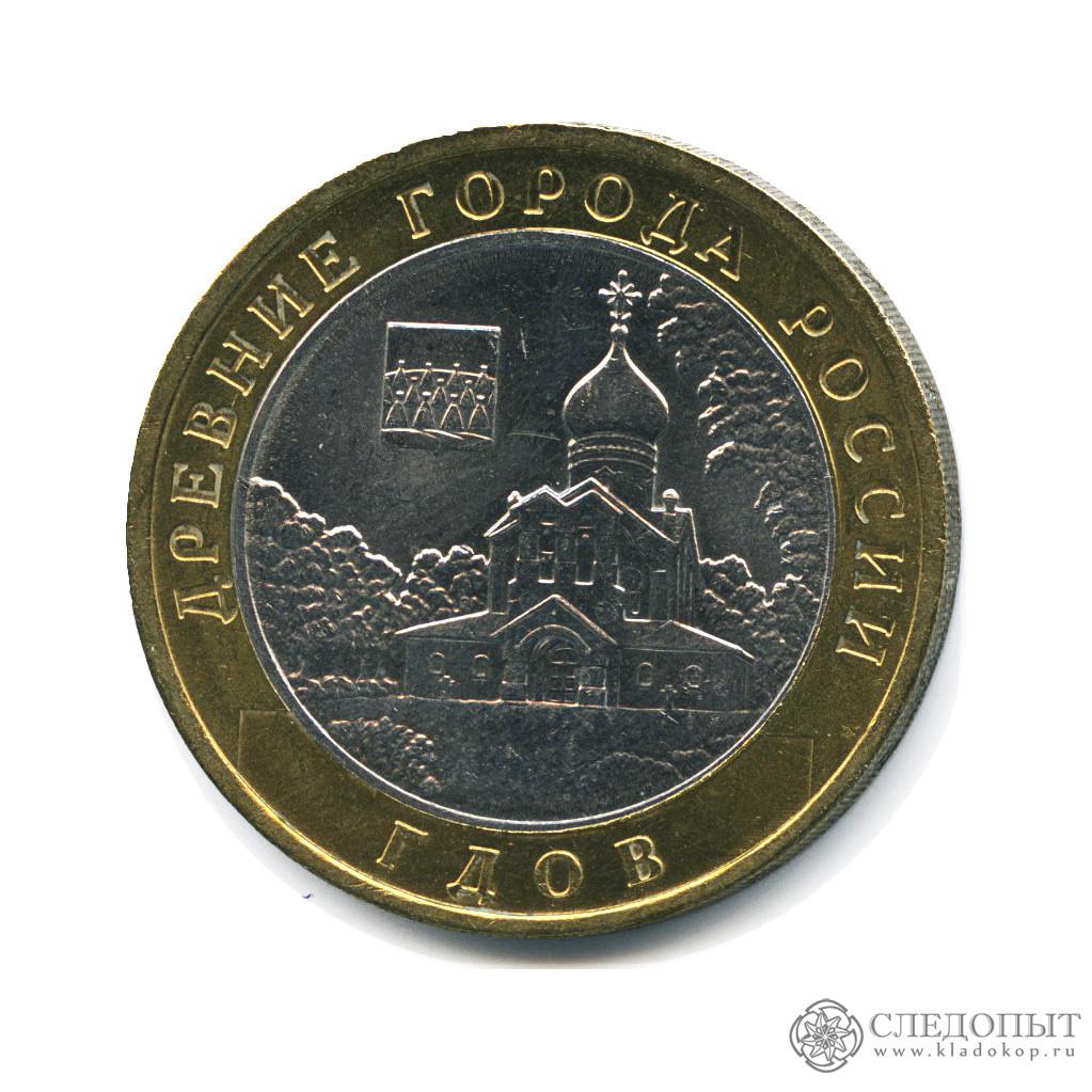 10 рублей 2007 года— Гдов ММД