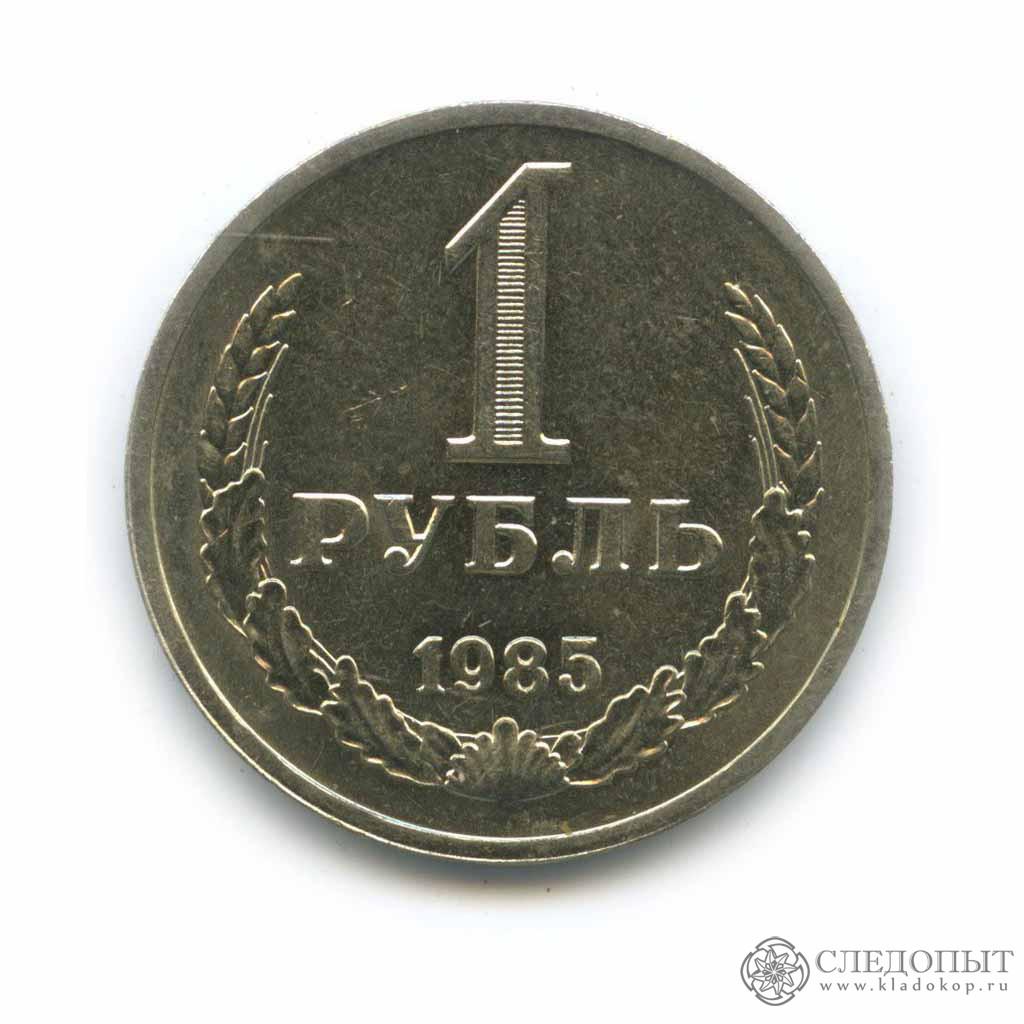1 рубль 1985
