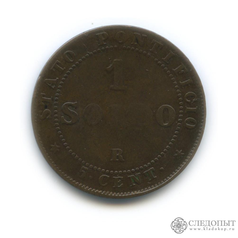 1сольдо 1866 (Папская область)