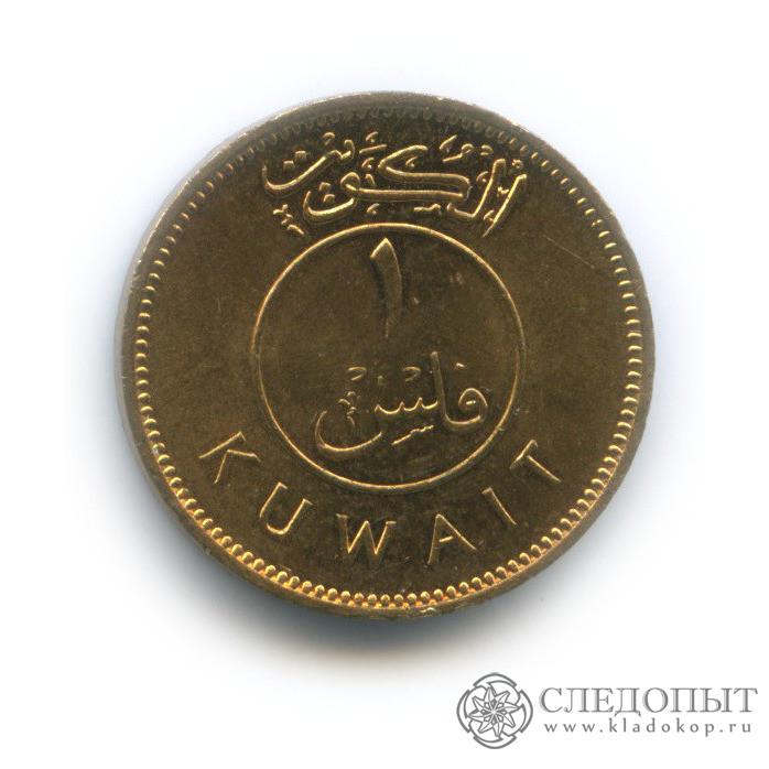 1 филс 1979 (Кувейт)