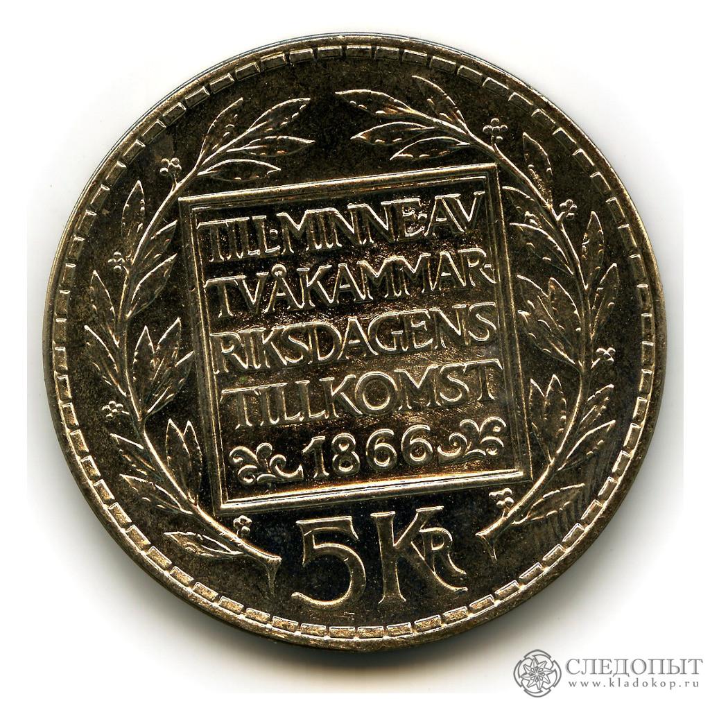 5 крон 1966— 100 лет Конституционной реформеAU (Юбилейная монета)— Швеция