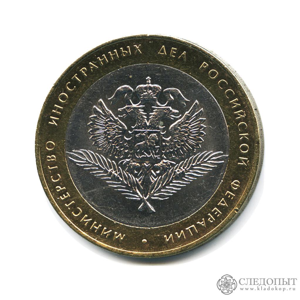 10 рублей 2002 года— Министерство Иностранных Дел (МИД)