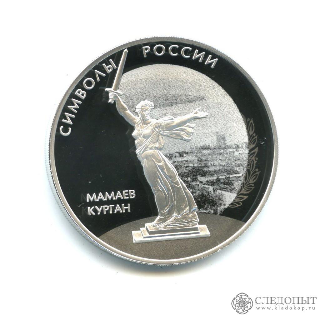 3 рубля 2015 года— Мамаев курган