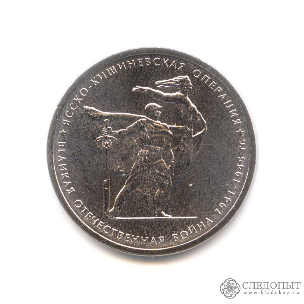 5 рублей 2014 года— Ясско-Кишинёвская операция