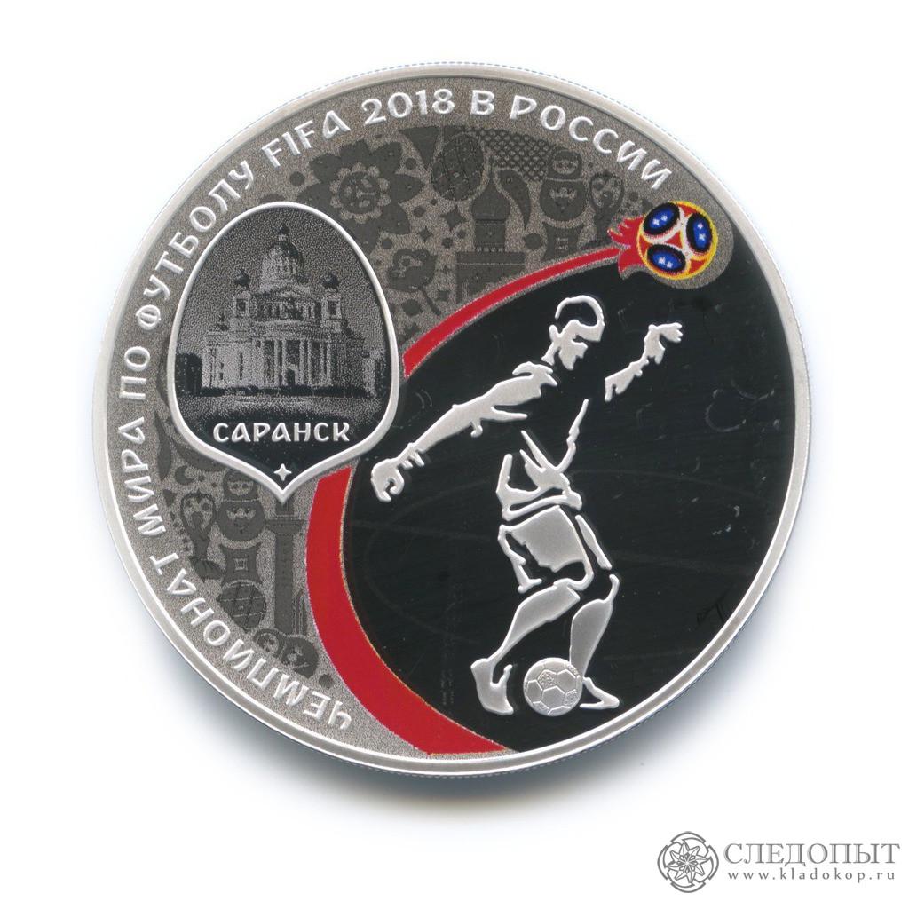 3 рубля 2018 года— Саранск, FIFA 2018