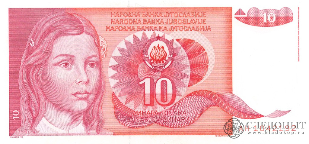 10 динаров 1990 года— Югославия PRESS