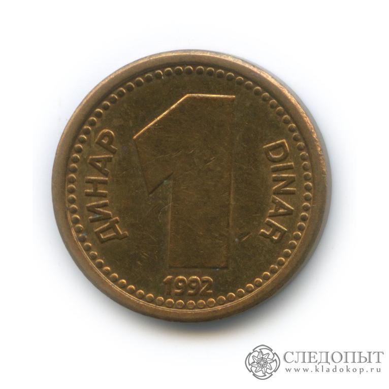 1 динар 1992 (Югославия)