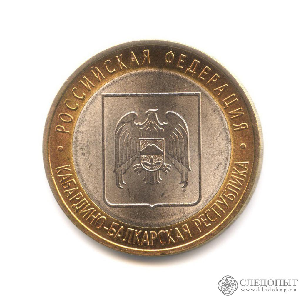 Кабардино балкария 10 рублей где продать монеты георгий победоносец