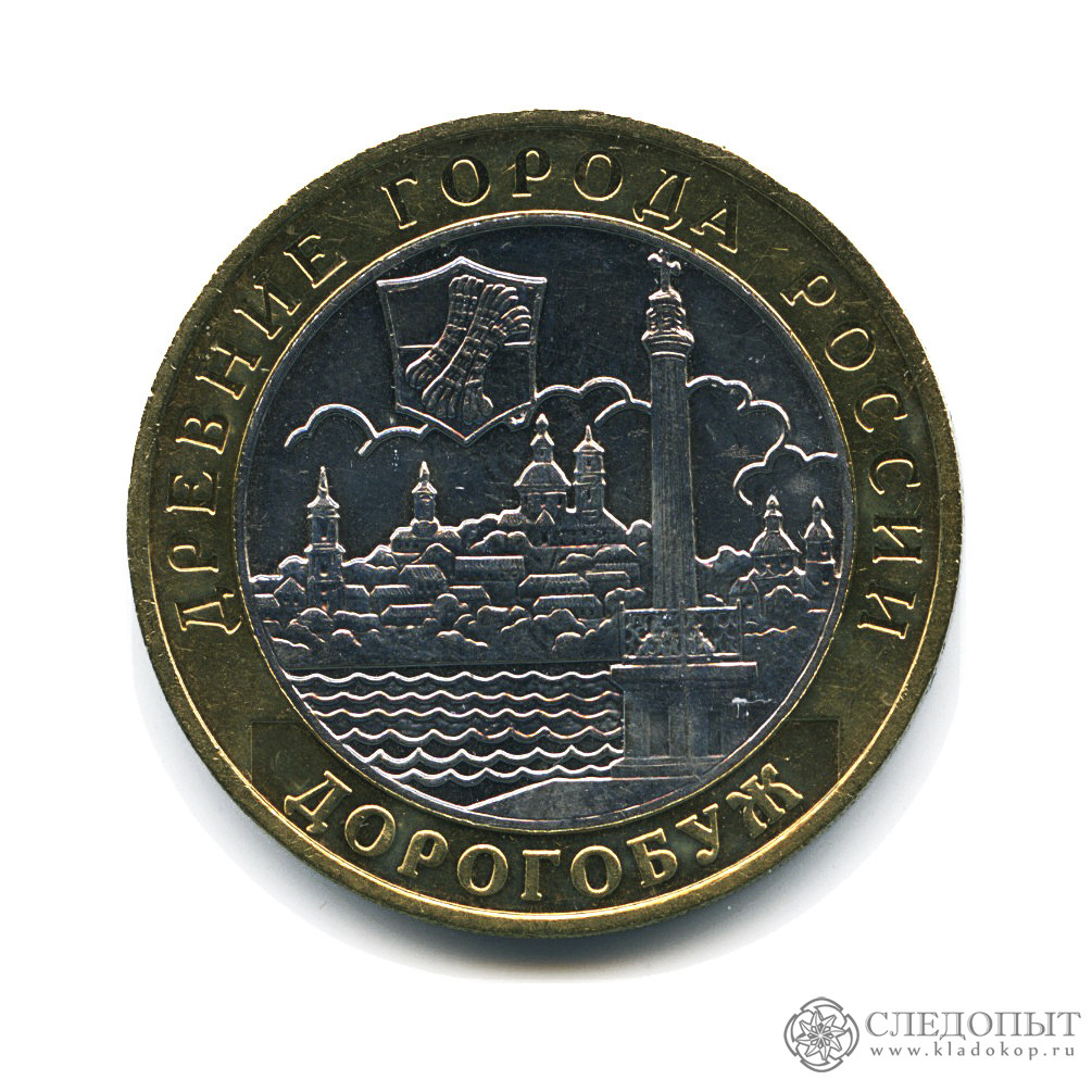 10 рублей 2003 года— Дорогобуж