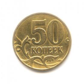 50 копеек 1997 года M (Регулярный выпуск) — Россия