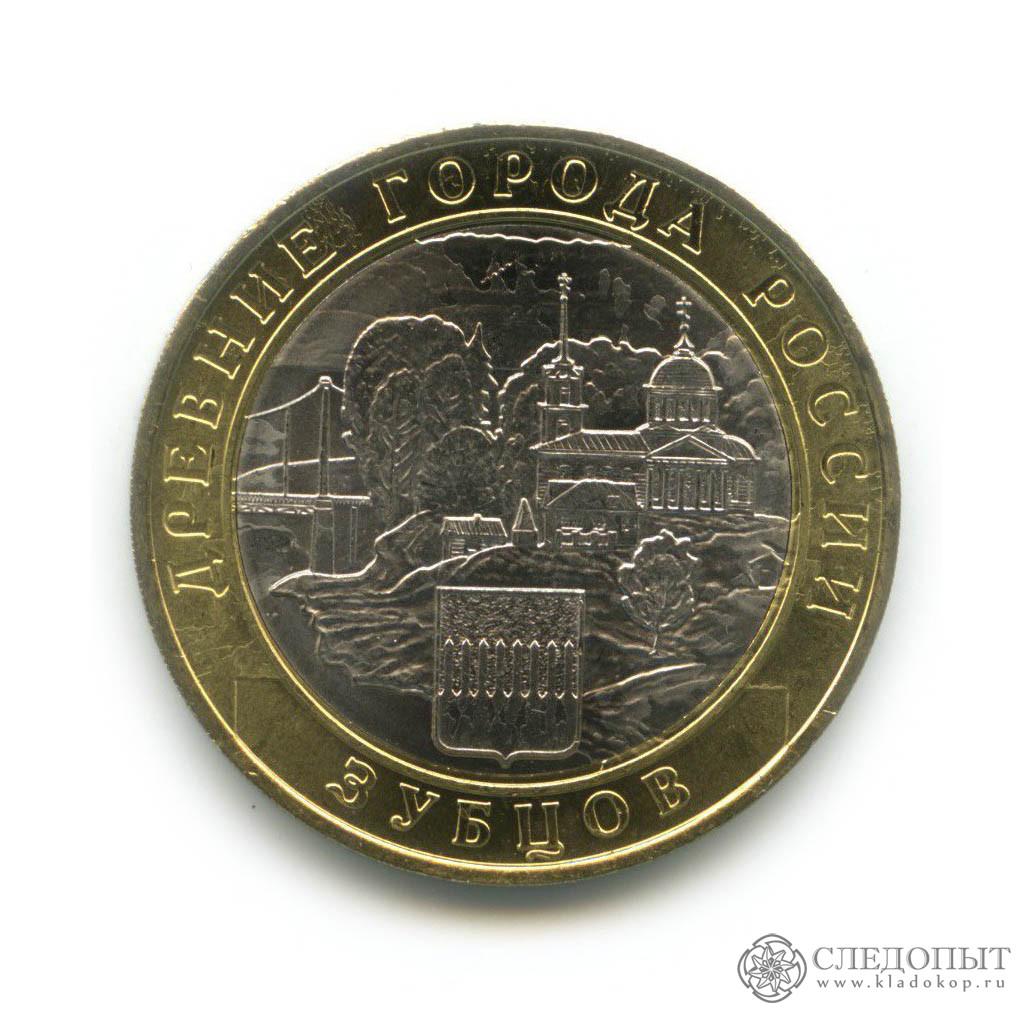 10 рублей 2016 года— Зубцов